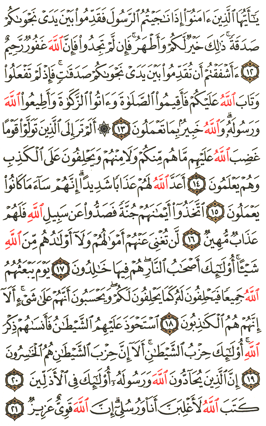Surat Al Mujadilah : surat, mujadilah, Surah, Al-Mujadilah, English, Translation, Meaning