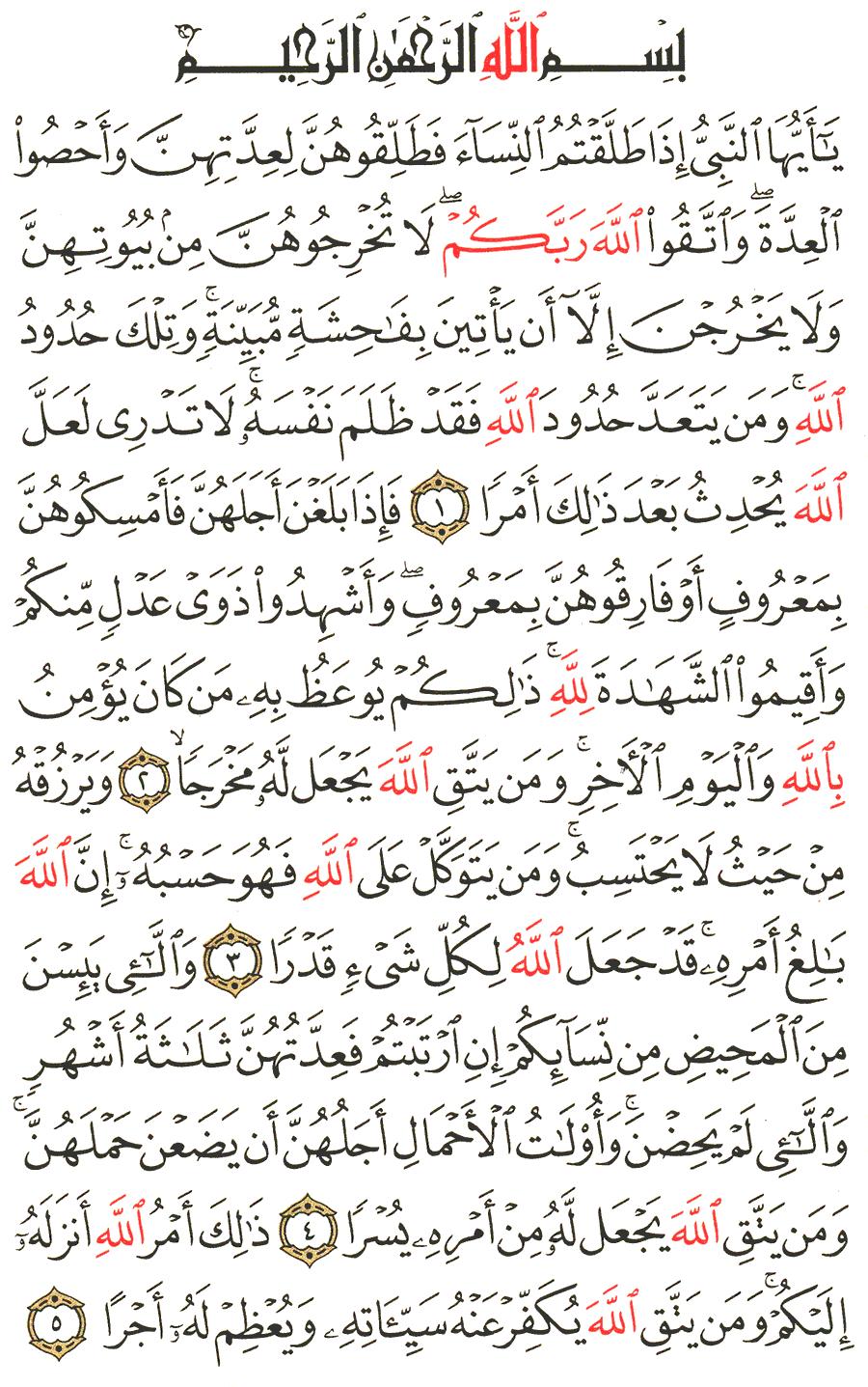 At Talaq Ayat 3 : talaq, Surah, At-Talaq, English, Translation, Meaning
