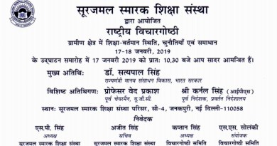 National Seminar on 17th and 18th January 2019