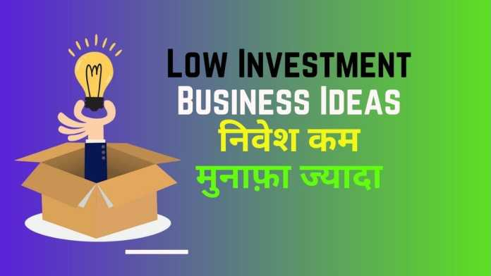 Low Investment Business Ideas in hindi