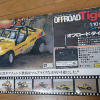 Nikko Off-Road Tiger Toys hobbies and goods Radio control from japan