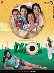 dhol the movie, 2007