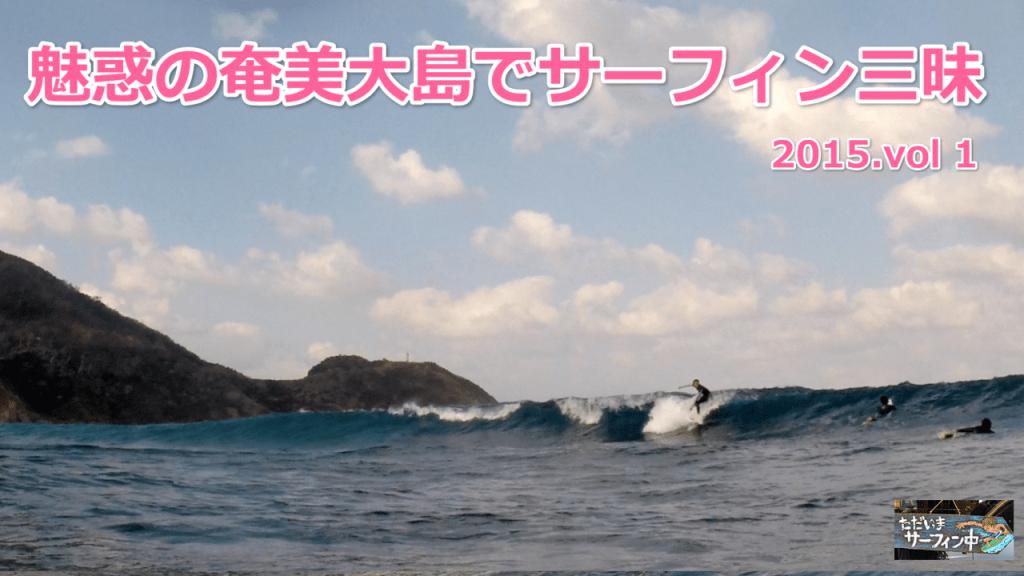 サーフトリップ!魅惑の奄美大島でサーフィン三昧