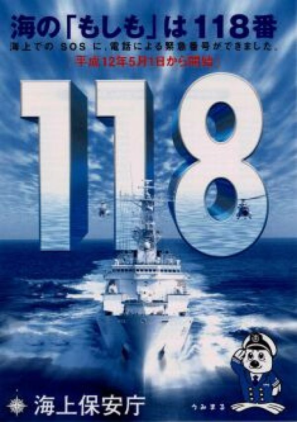 海のもしも 118