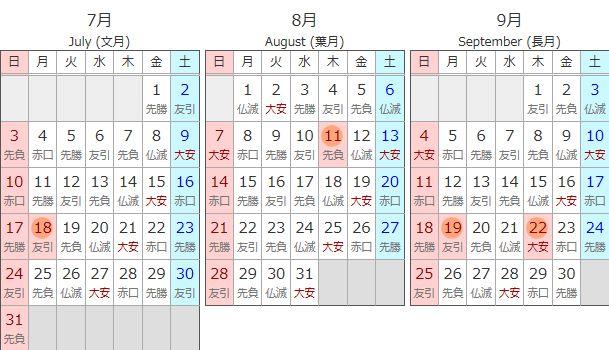 夏のカレンダー