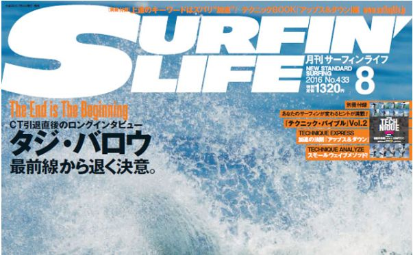 SURFIN'LIFE 8月号〜ハイサーフエリア、千葉を巡る〜