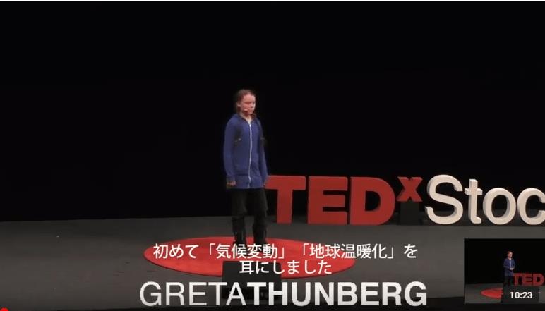 環境活動家グレタ ・トゥーンベリ