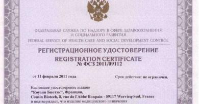 регистрационные удостоверения