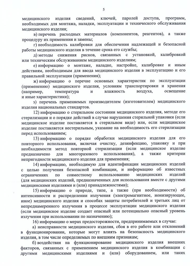 Приказ №11 об утверждении требований к содержанию технической и эксплуатационной документации производителя (изготовителя) медицинского изделия от 19 января 2017 года стр.6
