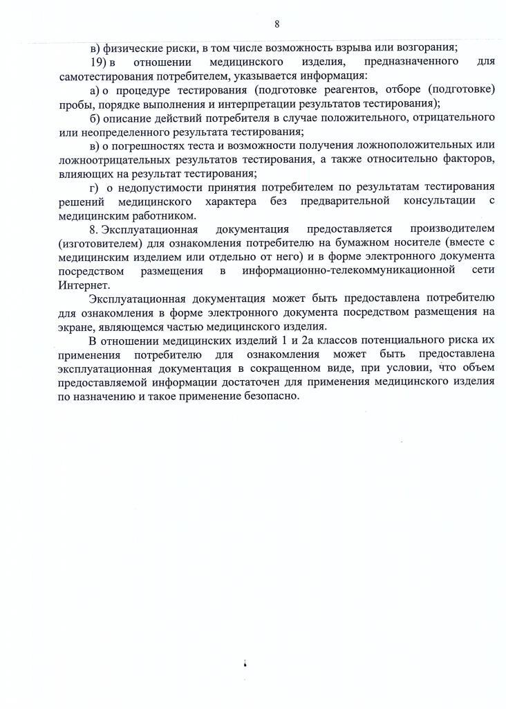 Приказ №11 об утверждении требований к содержанию технической и эксплуатационной документации производителя (изготовителя) медицинского изделия от 19 января 2017 года стр.8