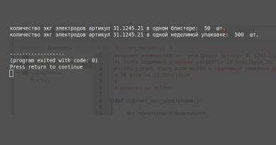 Экг электроды на Python
