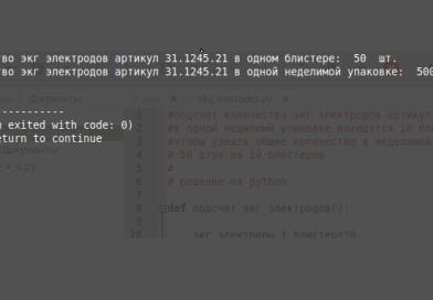 Подсчет ЭКГ электродов на Python