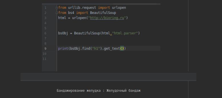 Bioring.ru Python
