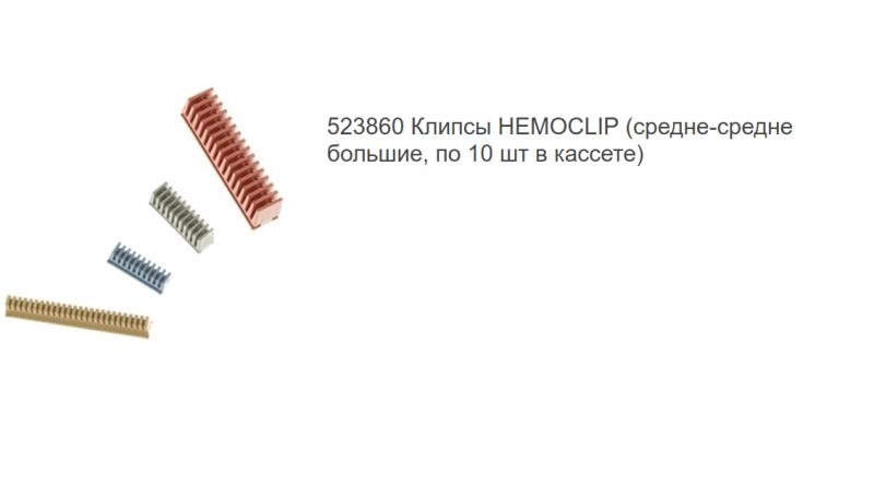 523860 Клипсы HEMOCLIP (средне-средне большие, по 10 шт в кассете)