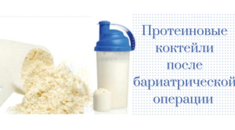протеиновый порошок и протеиновый коктейль