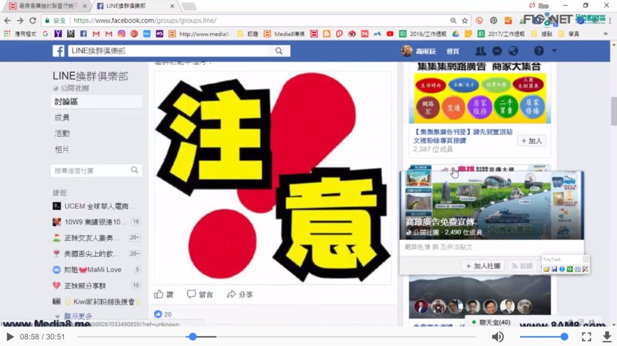 Line 推廣實戰 – 從 Facebook 社團搜尋 Line ID – 驚喜(創業)培訓系統