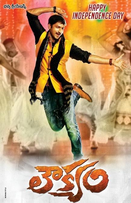 Gopichand Loukyam Movie Review Rakul Preet SHort Hot