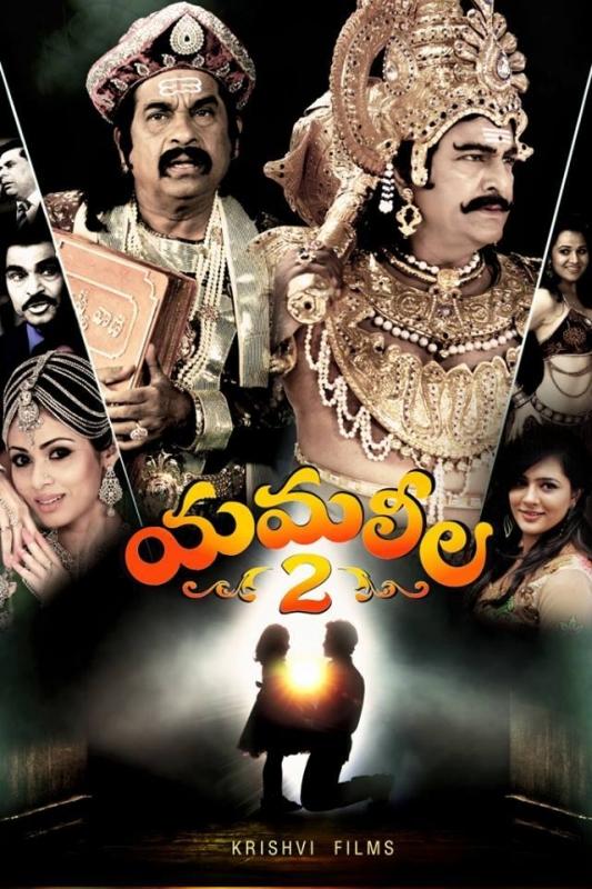 K V Satish Diah Nicolas Yamaleela 2 Movie Review