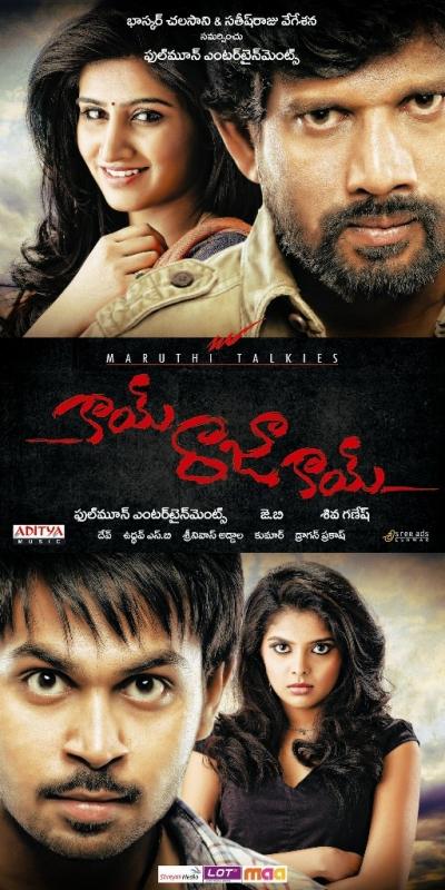 Kai Raaja Kai Movie Review Shamili Shhravya Rating Firs t O nNet
