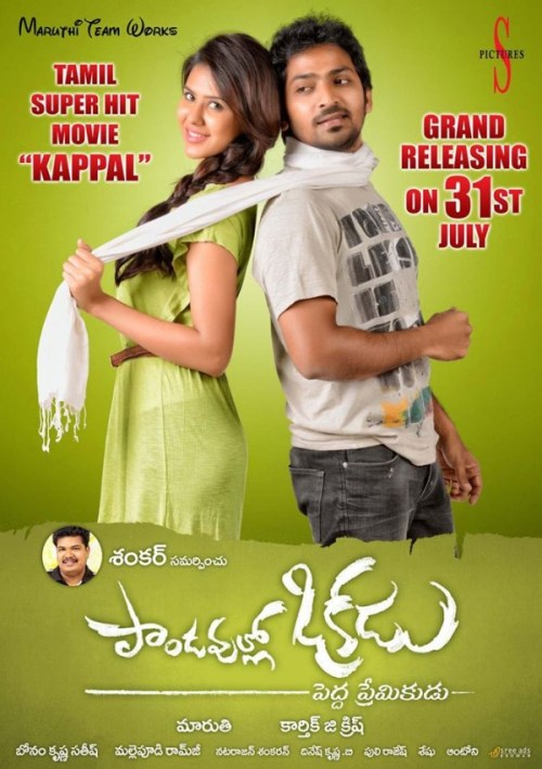 Pandavullo Okkadu Movie Review First On Net Survi