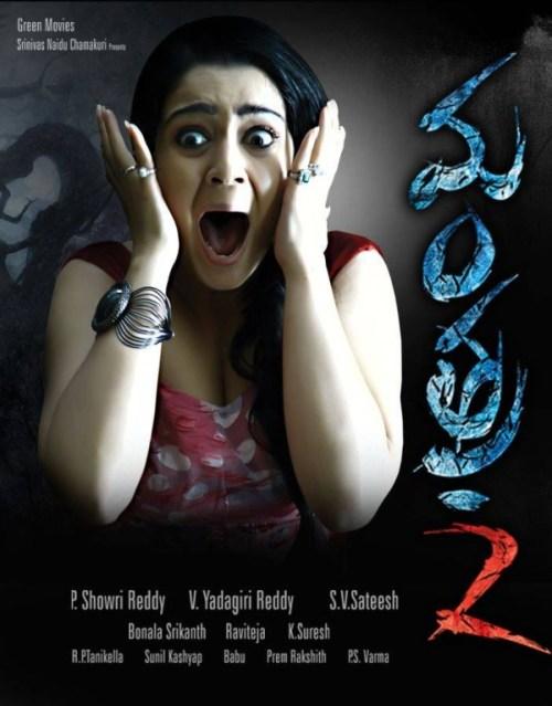 Survi Charmme Manthra 2 Movie Review