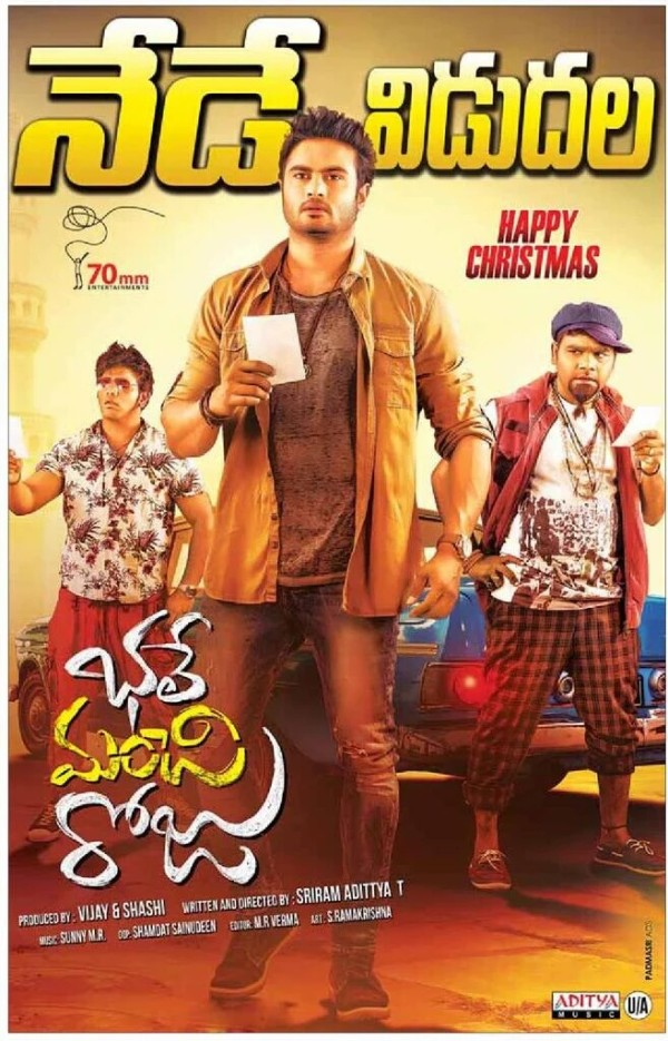 Bhale manchi Roju movie review