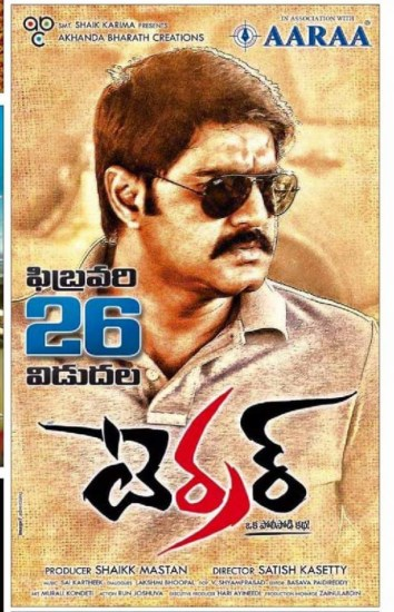 Srikanth Terror Movie Review