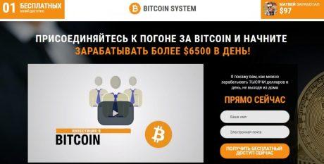 Bitcoin system отзывы