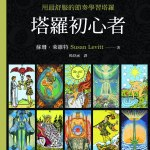 INTRODUCTION TO TAROT in Chinese