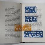 Meer Marlin Mann (c) Künstlerunikatbuch von Susanne Haun