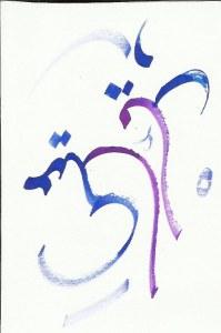 M... Namens-Kalligrafie - unbekannter Schreiber aus Essaouira