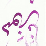 Susanne Namens-Kalligrafie - unbekannter Schreiber aus Essaouira