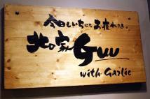 Guu Izakaya