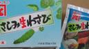 カネク刺身用冷凍わさび.jpg
