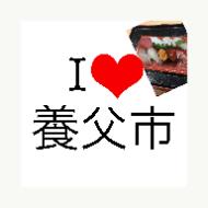 養父市の寿司屋「ふなき」