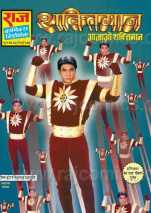 green superhero Shaktiman