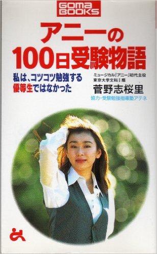 アニーの100日