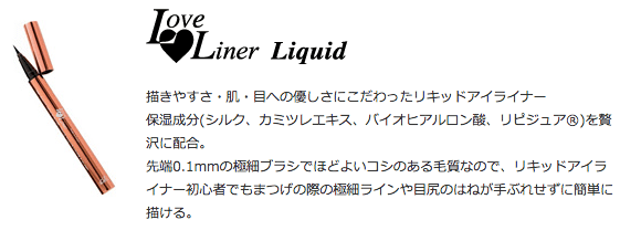 Love_Liner___PRODUCTS(実績)___The_Sky_Groups__Inc__スカイ・グループ株式会社_