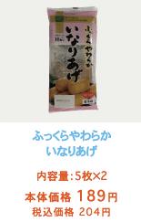 マルエツ|maruetsu365