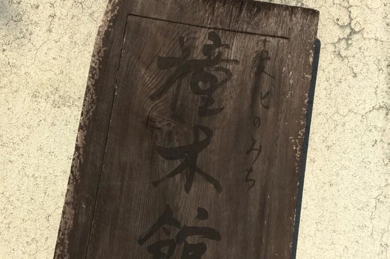 「文化のみち 橦木館」 名古屋市東区橦木町 ~井元為三郎邸~