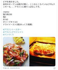 アラジントースター レシピ