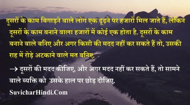 आज का विचार हिन्दी - Aaj Ka Vichar in Hindi Wallpapers Language