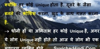 आत्मविश्वास पर हिंदी विचार - Self Confidence Quotes in Hindi One of the best