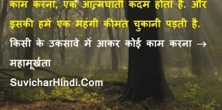 Foolish Quotes in Hindi