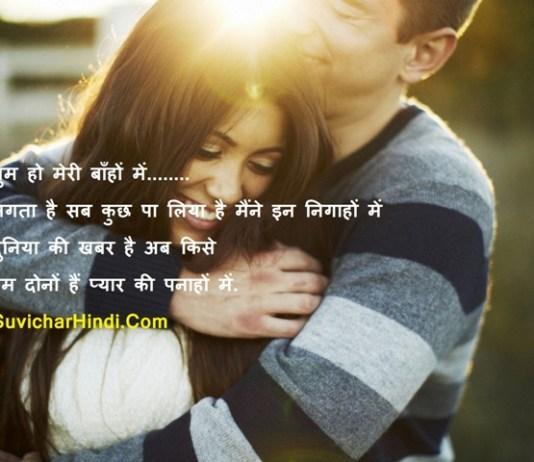 रोमांटिक शायरी हिंदी - Most Romantic Shayari on Love in Hindi For Lover Top
