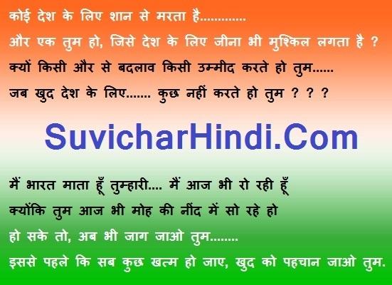 देशभक्ति कविता हिन्दी में - Short Desh Bhakti Poem in Hindi Desh Bhakti Kavita