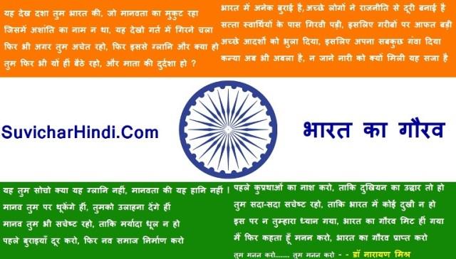 देशभक्ति कविता हिंदी में - भारत का गौरव - Bharat Ka Gourav
