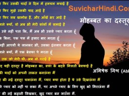 Sad Poem in Hindi