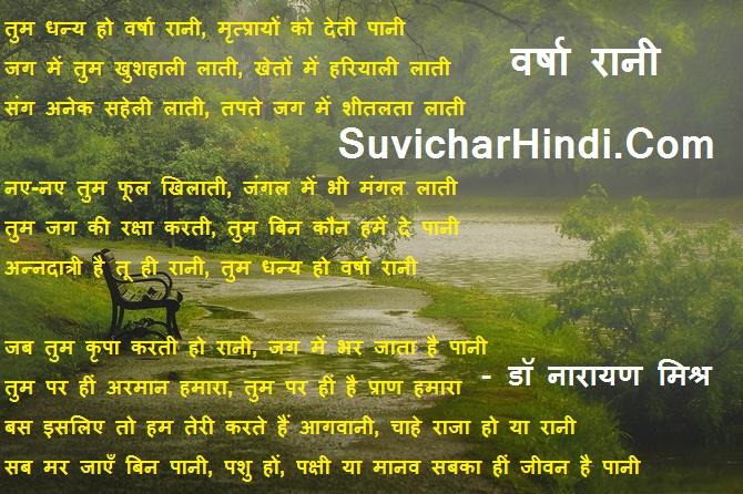 bharat ki ritu essays Contextual translation of hindi essay about bharat rituo ka desh into english human translations with examples: mymemory, world's largest translation memory.