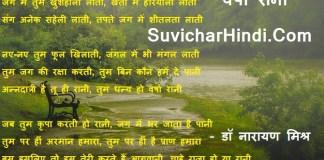 वर्षा ऋतु पर कविता - Varsha Ritu Poem in Hindi छोटी Poem Of Rain Kids